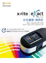 X-Rite eXact(エックスライト イグザクト) カタログ